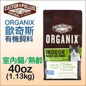 [寵樂子]《美國ORGANIX歐奇斯 》有機飼料 - 室內貓 40oz (約1.13kg)
