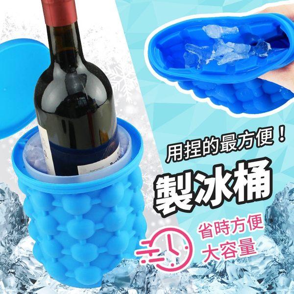 (大款) ice genie 矽膠製冰桶【HNK851】冰塊模具製冰收納冰模冰鎮桶冷藏保冰硅膠製冰盒居家#捕夢網