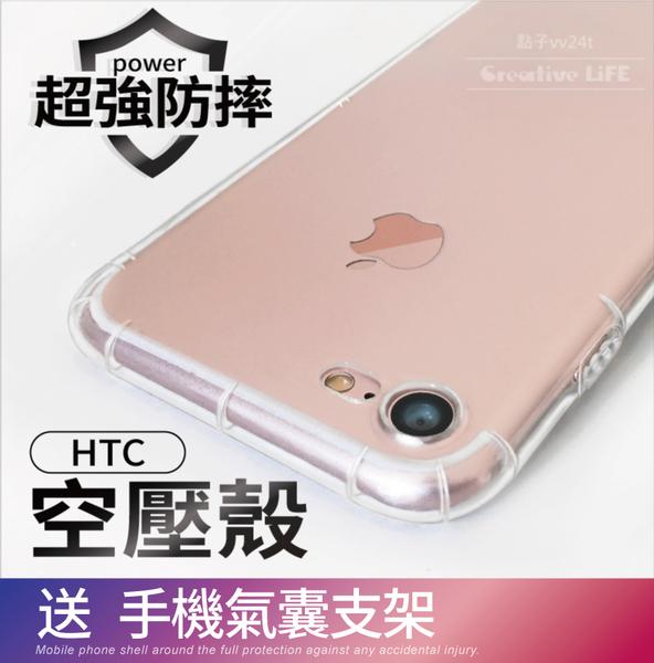當日出貨 HTC Desire 830 728 超防摔 空壓殼 手機殼 保護殼 軟殼 透明殼