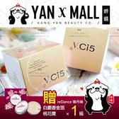 V.Ci5 高機能5D煥顏霜 (100ml/瓶)【妍選】