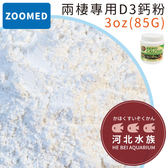 [ 河北水族 ] ZOO MED 【 兩棲專用D3鈣粉 3oz ( 85g ) 】 無磷碳酸鈣