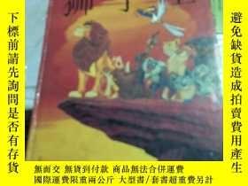 二手書博民逛書店罕見獅子王。Y236328 童趣出版有限公司編譯。 人民郵電出版