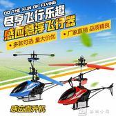 懸浮感應直升飛機發光兒童充電感應飛行器玩具YXS娜娜小屋