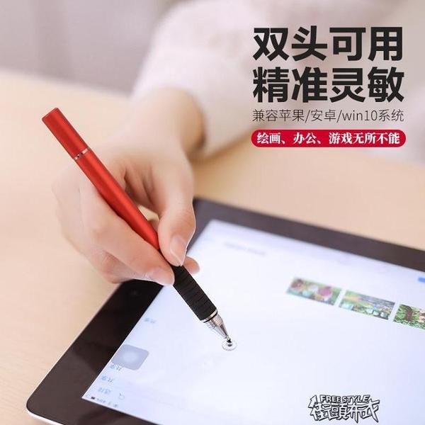 觸屏筆蘋果平板華為安卓通用細頭主動式手機surface指繪  【全館免運】