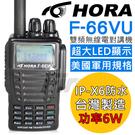 HORA F-66VU 雙頻 F66VU 無線電對講機 F66 堅固耐摔 F-66 防水 超大音量