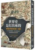 世界史是打出來的:看懂世界衝突的第一本書,從20組敵對國關係,了解全球區域紛爭,