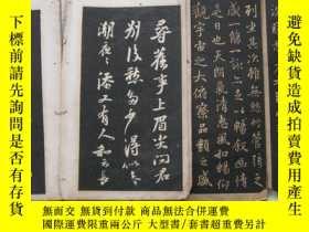 二手書博民逛書店罕見蘇文忠公行書帖、趙子昂蘭陵十三跋74912 上海有正書局、上