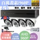 高雄/台南/屏東監視器/百萬畫素1080P主機 AHD/套裝DIY/4ch監視器/130萬攝影機960P*4支 台灣製造