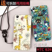 HTC Desire 626手機殼626卡通文藝保護套軟硅膠防摔彩繪殼男女潮 衣櫥の秘密