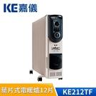 【南紡購物中心】HELLER德國 嘉儀葉片式 電暖爐 12片 KE212TF