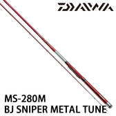 漁拓釣具 DAIWA BJ SNIPER MetalTune HECHI MS-280M (前打竿)