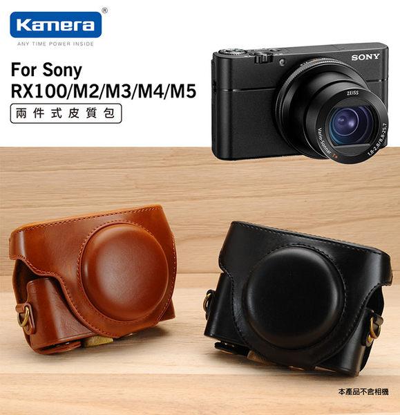 放肆購 Kamera Sony RX100 M5 M4 M3 M2 相機皮套 RX100 II III IV V 兩件式 相機包 復古皮套 內附背帶 保護套