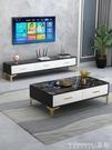 電視櫃 現代輕奢電視柜茶幾組合簡約北歐電...