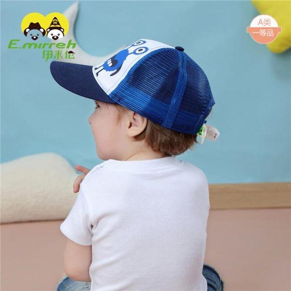 寶寶鴨舌帽太陽帽夏季男童女童網眼遮陽帽韓版嬰兒棒球帽防曬透氣