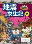 書立得-我的第一本科學漫畫書11:地震求生記【全新修訂版】