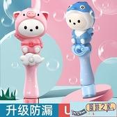 兒童泡泡機全自動不漏水手持電動吹泡泡棒魔法槍玩具充電【風鈴之家】