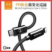 【快充線】Type-C to Lightning PD快充蘋果充電線【K38】 iPhone 充電線 傳輸線 1.2米