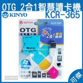 可傑 KINYO OTG 2合1智慧型讀卡機 KCR-365 讀卡機 OTG專利插頭USB+MIRCO二合一插頭設計