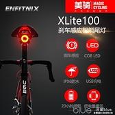 XLITE100自行車尾燈公路山地車智慧感應剎車燈 USB充電警示尾燈  【全館免運】