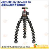 JOBY JB51 GorillaPod 3K Kit 金剛爪三腳架含雲台套組 公司貨 魔術章魚腳 載重3KG 適用單眼