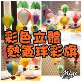 【彩色立體熱氣球彩旗】彩色立體熱氣球掛飾彩旗裝飾拉花幼兒園手工家居裝飾生日佈置