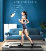 跑步機 家用款小型室內超靜音折疊電動跑步機健身專用(中秋禮物)