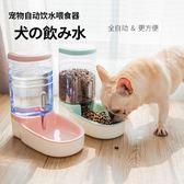 狗狗用品貓咪喝水器寵物飲水機自動喂食器泰迪外出水壺掛式便攜碗igo『小淇嚴選』
