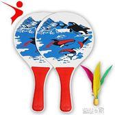 桌球拍 板羽球拍5MM板羽球拍沙灘球拍板羽拍三毛球拍【全館九折】