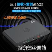 藍芽適配器4.2音響音箱接收音頻發射器二合一電腦電視投影儀3.5mm