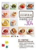 (二手書)日日好食光:幸福便當小料理×304