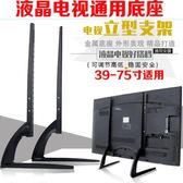 液晶電視機底座腳架座架萬能支架通用三星夏普索尼LG東芝39-75寸【韓衣舍】