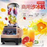 沙冰機商用萃茶奶蓋刨冰機碎冰冰沙機奶昔機奶茶店 JY7067【潘小丫女鞋】