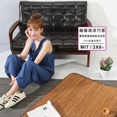 鐵力士《百嘉美》3X6尺4mm炭化細條無接縫專利貼合竹蓆/涼蓆/麻將 收納/外銷日本