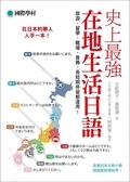 史上最強在地生活日語(在日本的華人人手一本旅遊.留學