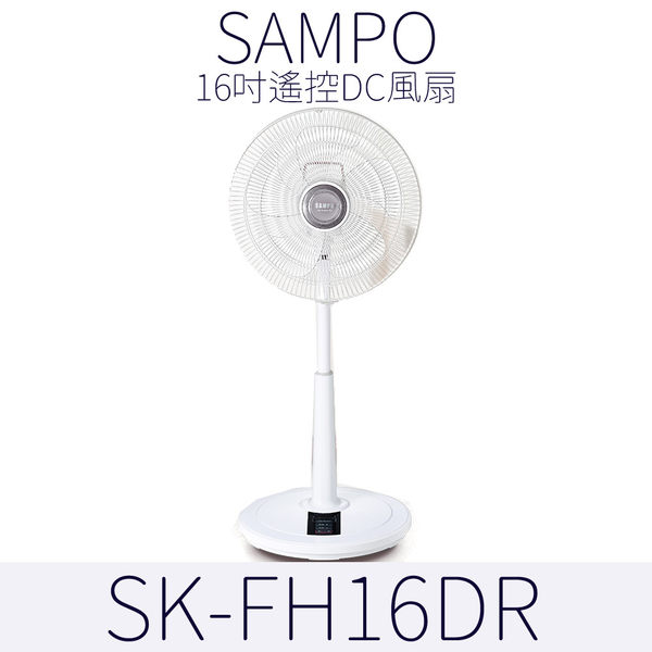 SAMPO聲寶16吋DC電風扇 SK-FH16DR DC節能風扇/桌立扇