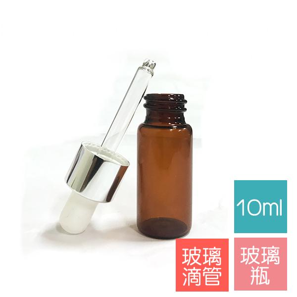 茶色避光玻璃滴管瓶 10ml 玻璃分裝罐 精油分裝 分裝瓶【PQ 美妝】