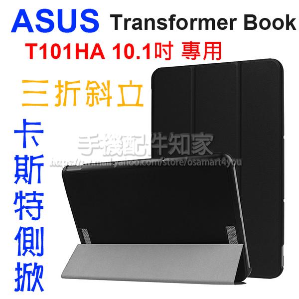 【卡斯特】ASUS Transformer Book T101HA 10.1吋 磁吸上蓋 三折側掀皮套/翻頁/硬殼/保護套/支架斜立/超薄-ZY