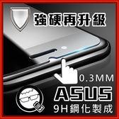 ASUS華碩 玻璃保護貼【實摔影片+現貨】A01 9H鋼化硬度Zenfone MaxPro/5/6/C/selfie/laser/GO/MAX/ZOOM/ZE550KL