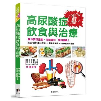 高尿酸症的飲食與治療(幫你降低尿酸.控制普林.預防痛風)