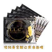 依洛嘉 新升級--頂級黃金靚白面膜(50片入)