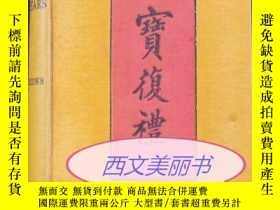 二手書博民逛書店【罕見】1914年版 Boxer and Other Chin