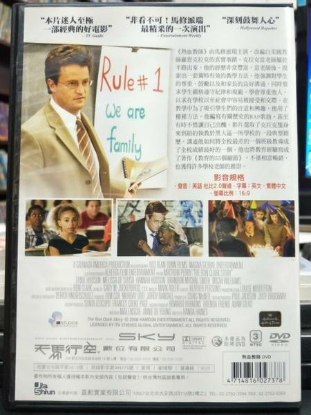 挖寶二手片-P03-308-正版DVD-電影【熱血教師】-六人行*回到17歲-馬修派瑞(直購價)