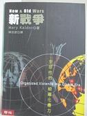 【書寶二手書T4/軍事_C2C】新戰爭-全球性的組織化暴力_瑪麗.卡德