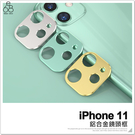 iPhone 11 鋁合金鏡頭框 鋁合金 金屬 鏡頭套 鏡頭圈 鏡頭貼 相機罩 鏡頭防護 防刮傷 保護圈