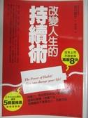 【書寶二手書T1/勵志_MIJ】改變人生的持續術_古川武士
