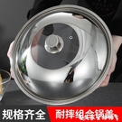 鍋蓋 不銹鋼鍋蓋家用炒菜鍋蓋子32cm34cm炒鍋鍋蓋通用透明鍋蓋玻璃蓋 艾家 LX