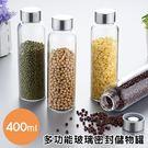 廚房用品 加厚玻璃密封儲物罐(400ml...