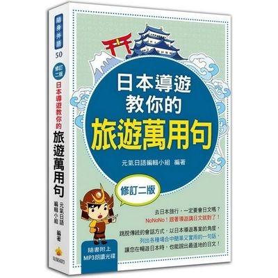 日本導遊教你的旅遊萬用句(修訂2版)(隨書附贈日籍名師