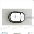 【戶外壁燈】E27 單燈。鋁製品 沙黑色 PC奶白罩 高10cm※【燈峰照極my買燈】#gC111-2