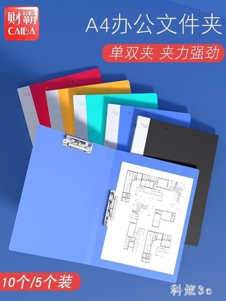 文件夾板夾資料夾a4文件夾子檔案夾寫字墊板a4紙夾紙板文件夾雙夾 FX1754 【科炫3c】